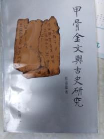 甲骨金文与古史研究  93年初版