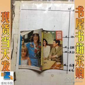 世界之窗      1986     4