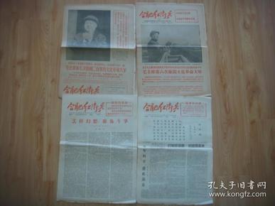 1966年十一月六日【合肥红卫兵】1.2.3.4含创刊号;极其珍贵品好