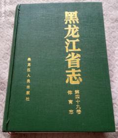 黑龙江省志第四十九卷:体育志