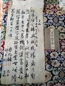 女诗人刘季子上款:湘潭诗人谷兆麟书法(自书诗稿)