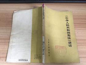 《中华人民共和国宪法》讲话