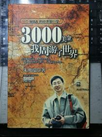 3000美金我周游了世界