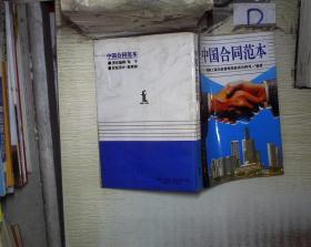 中国合同范本  。。