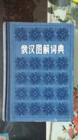 俄汉图解词典  004