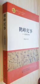 鹤峰纪事---征编与研究 龚光美 作者签名本 第二本