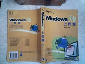 Windows Me 上网通