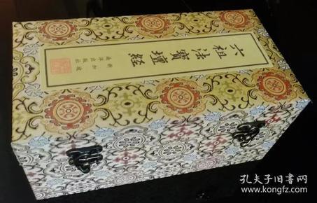 坛经 六祖法宝坛经 礼品龙鳞装 新加坡南洋出版社