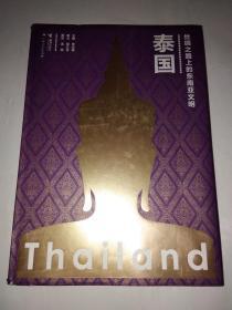 泰国 丝绸之路上的东南亚文明