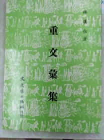 重文汇集  78年初版
