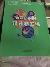 eDDe的设计梦工场。STEAM系列一设计思维养成5-6年级学生手册