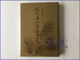 中华书局收藏现代名人书信手迹 1992年初版精装