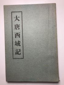 1955年初版《大唐西域记》一册 HXTX113149