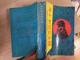 半个世纪的中国----中国现代纪实文学精选本