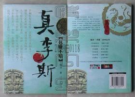 """程步""""求真""""系列丛书-真李斯·包赚不赔△"""