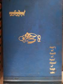花蕾1981年合订本
