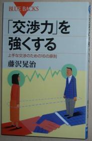 日文原版书 「交渉力」を强くする 上手な交渉のための16の原则 (ブルーバックス) 藤沢晃治 谈判能力 讨价还价能力