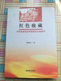 红色收藏--中华苏维埃共和国革命文物探寻