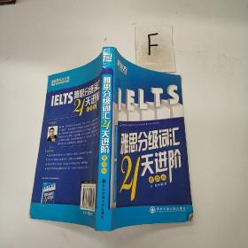 新东方·雅思分级词汇21天进阶(便携版)