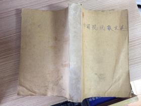 中国现代散文选(1918-1949)第三卷