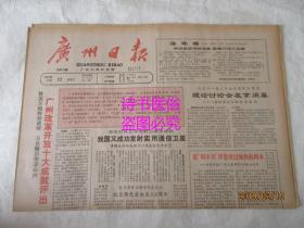老报纸:广州日报 1988年12月23日 总第9181号——广州改革开放十大成就评出、建桥人话海印桥、一面之交终生难忘、广东女性人才开放的现状及对策、我是如何为总统与黑帮牵线的