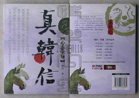 """程步""""求真""""系列丛书-真韩信·心态荣辱△"""