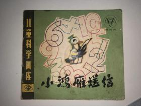 小鸿雁送信  儿童科学画库