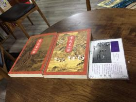 书剑恩仇录 上下 全二册 94年一版一印