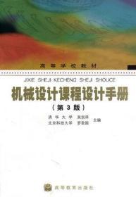 机械设计课程设计手册(第3版)