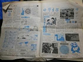 小学生报1998年10期合售