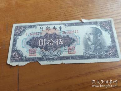 中央银行伍拾圆50元1948年中央钞票公司蒋总统介石像