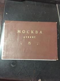 莫斯科画册