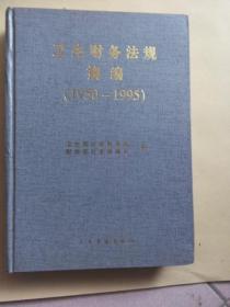 卫生财务法规摘编:1950~1995