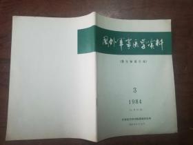 【国外军事医学资料1984 ·3