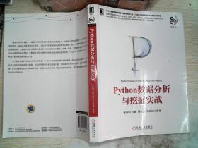 Python數據分析與挖掘實戰
