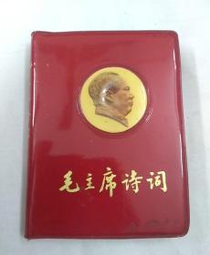 毛主席诗词(外封皮有头像,内有彩图,有一页林彪像剪过)稀少品