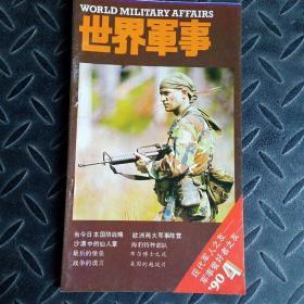 世界军事 1990年 第4期