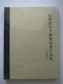 皖浙政协书画精品展作品集