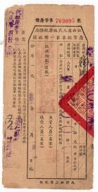 新中国税收票证-----1950年江西省抚州专区崇仁县税务局