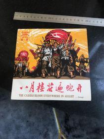 八月桂花遍地开 文革黑胶唱片 品相完美