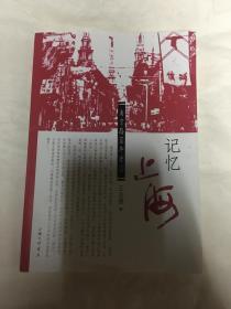 记忆上海:南京路百年老店