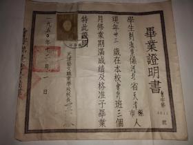 1950年天津艺文职业学校毕业证