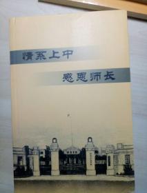 情系上中 感恩师长 纪念上海市上海中学建校145周年 1865——2010