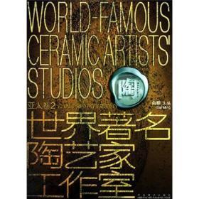 世界著名陶艺家工作室:亚太卷2