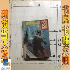 世界之窗  1982    1   5   6  共3本合售