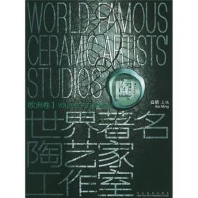世界著名陶艺家工作室:欧洲卷1