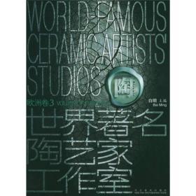 世界著名陶艺家工作室:欧洲卷3