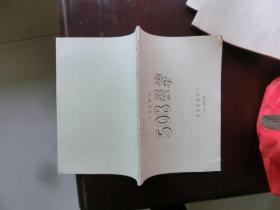 彩色故事片:508疑案(完成台本)