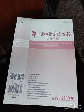 郑州轻工业学院学报 社会科学版2018年第6期