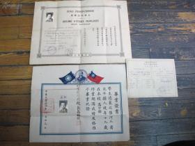 民国34年同一人同一日颁发的两种文字毕业证书--上海中法学校毕业证及奖状一张